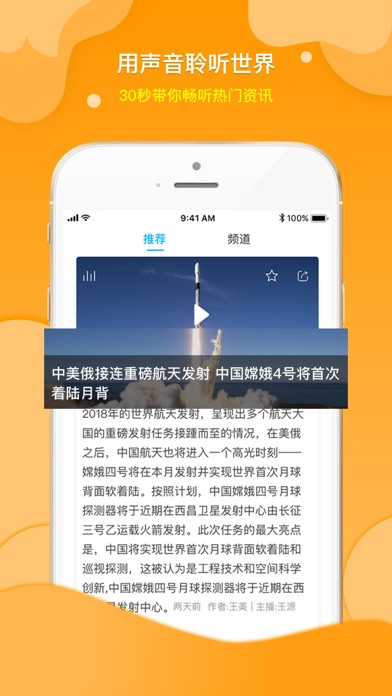 Screenshot for 快听-聆听世界的声音 in Portugal App Store