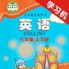 小学英语三年级上下册科普版