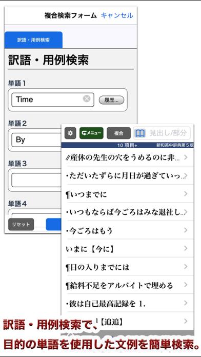 新和英中辞典 第5版【研究社】(ONESWING)のおすすめ画像6