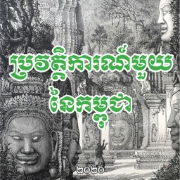 A CAMBODIAN HISTORY