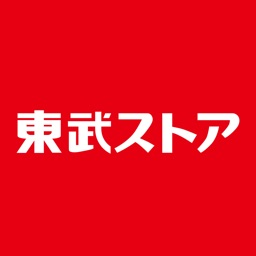 東武ストアアプリ