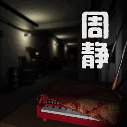 孙美琪疑案:周静(中国版)