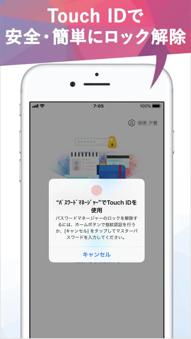 パスワードマネージャー:パスワード管理アプリ ScreenShot3