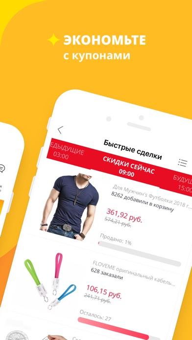 Screenshot for AliExpress Shopping App in Russian Federation App Store
