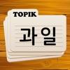 Korean Flashcards TOPIK 1, 2