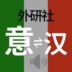 外研社现代意汉汉意词典