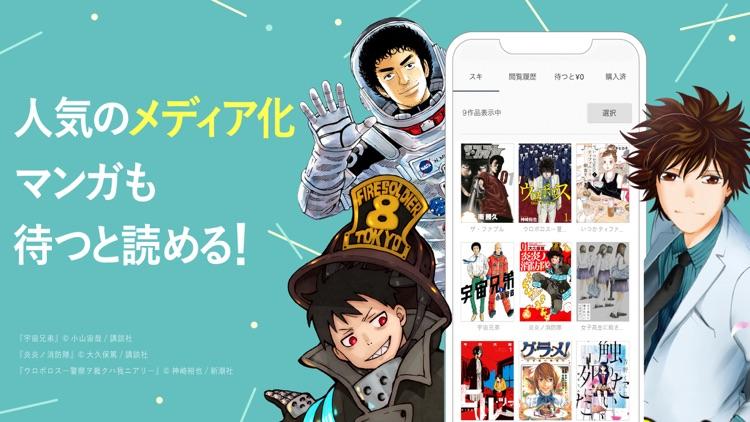 スキマ-漫画全巻読み放題 screenshot-4