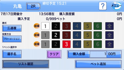 ボート レース 投票 アプリ BOAT RACE アプリ投票」をApp Storeで
