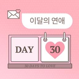 피카 : 이달의 연애