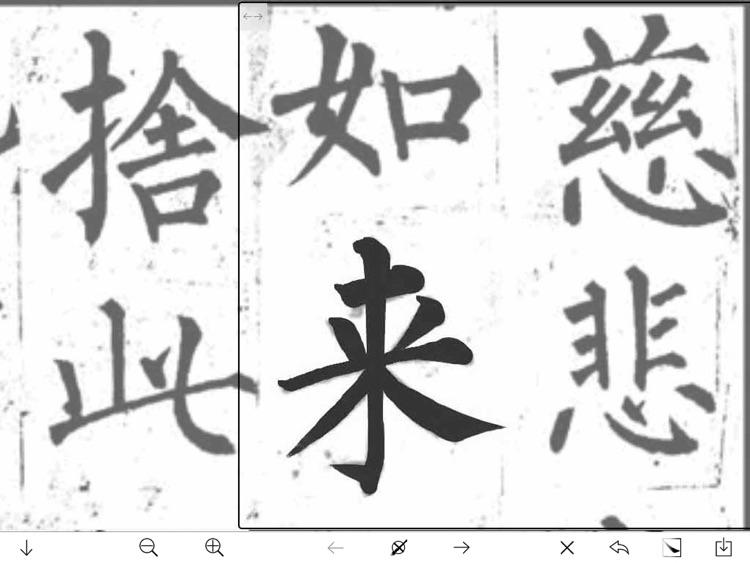 临帖之柳体楷书 screenshot-4