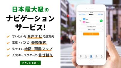 NAVITIME(ナビタイム) ScreenShot7