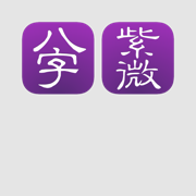 十三行八字紫微套件 for iPhone