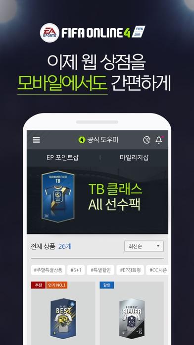 FIFA 온라인 4 공식 도우미 for Windows
