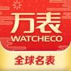 万表全球名表-专业手表电商大平台