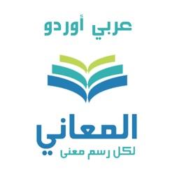 معجم المعاني عربي أوردو
