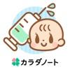 ワクチンノート ~予防接種のスケジュールをかんたん管理~ - iPhoneアプリ