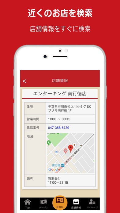 Screenshot for enterking公式アプリ in Denmark App Store
