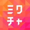 ミクチャ(MIXCHANNEL) - ライブ配信&動画アプリ