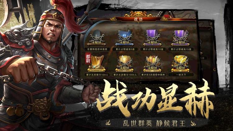 三国:乱世争霸 screenshot-4