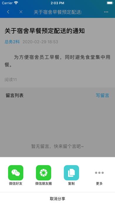 东本行政屏幕截图9
