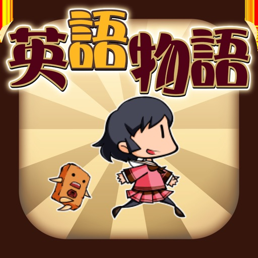 英語学習ゲーム 【英語物語】 英単語クイズアプリ