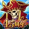 戦の海賊ー海戦船バトルシップRPG
