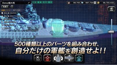 艦つく - Warship Craft - ScreenShot1