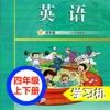 广州教科版小学英语四年级上下册 -三起点双语学习机 - iPadアプリ