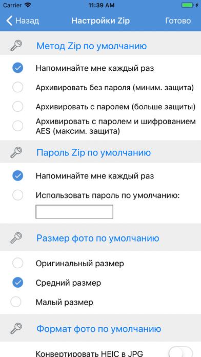 Скриншот №7 к iZip Pro -  Zip Unzip Unrar