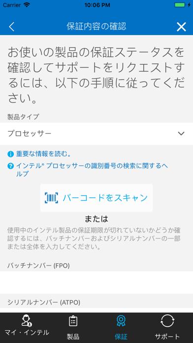 インテル® サポートのスクリーンショット5