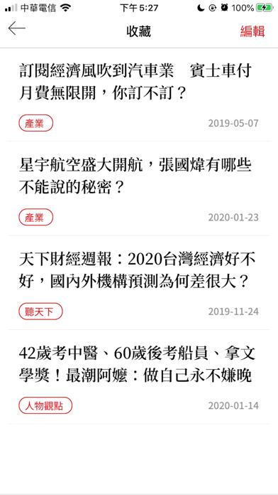 messages.download 天下雜誌 software