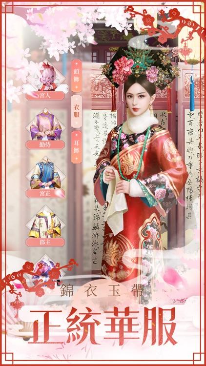 紫禁繁花 screenshot-3