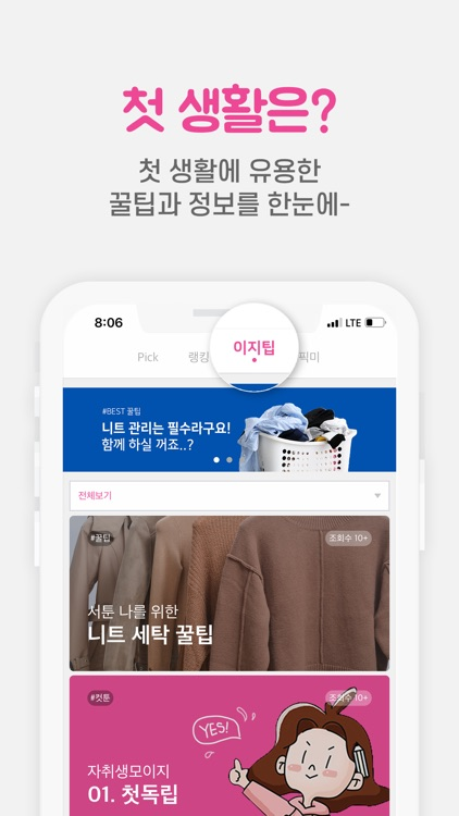 이지쇼핑 - 쉬운 생활의 시작 screenshot-4