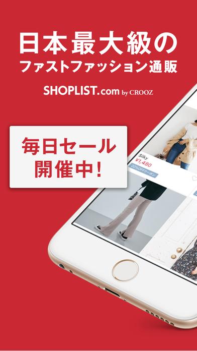 SHOPLIST(ショップリスト)-ファッション通販のおすすめ画像1