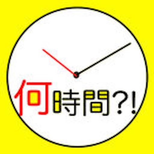経過時間計算 ~ タイムカード けいさんき ~