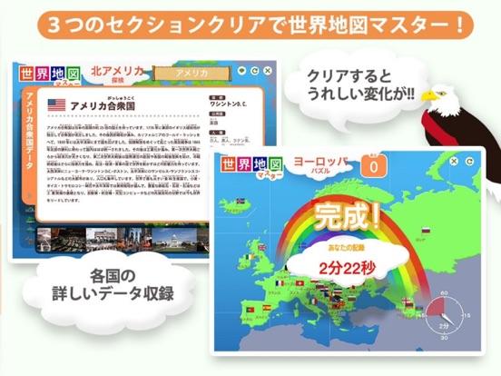 世界地図マスターのおすすめ画像5