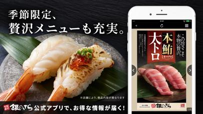 宅配寿司 銀のさら【公式】注文アプリのおすすめ画像4