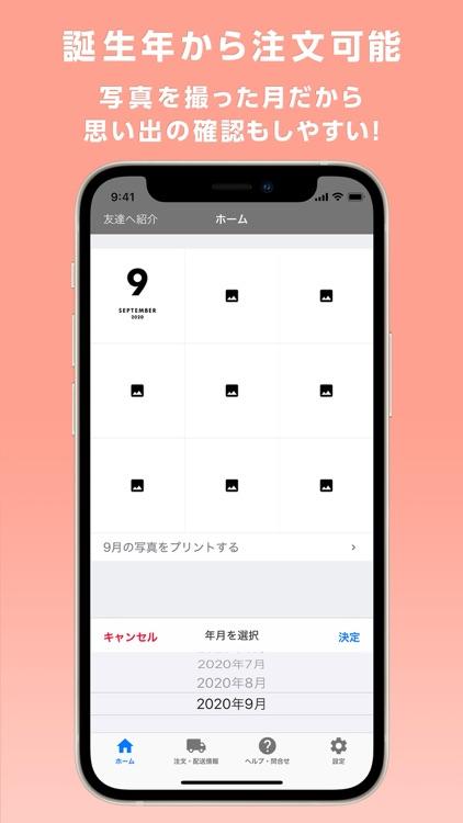 写真プリント・現像サービス - プリントスクエア screenshot-5