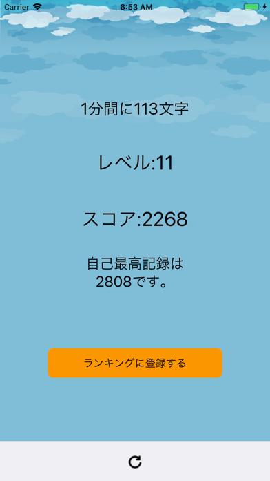 Typing Gameのスクリーンショット5