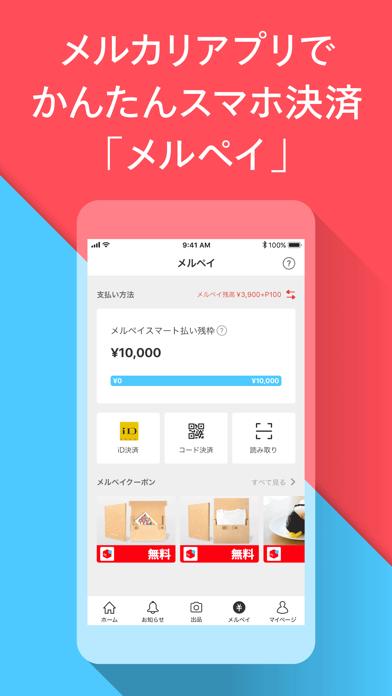 メルカリ(メルペイ)-フリマアプリ&スマホ決済 ScreenShot5