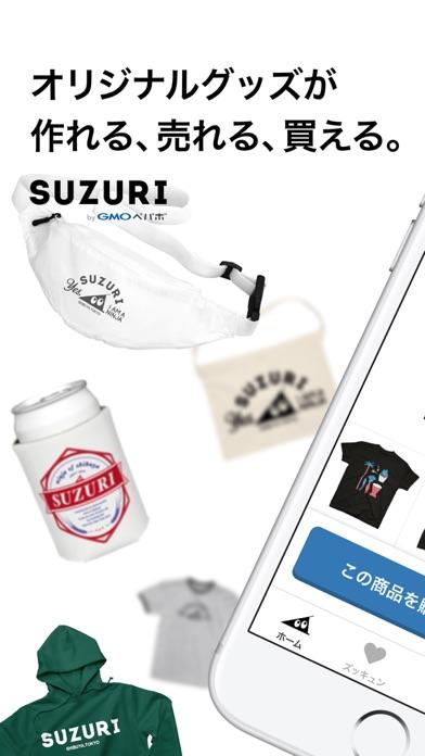 SUZURIのおすすめ画像1