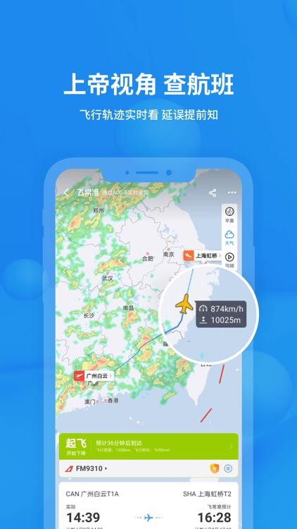 飞常准-全球航班查询追踪机票购买值机 screenshot-0