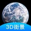 世界街景3D地图-高清全景地图导航