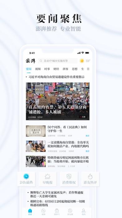 Screenshot #1 pour 澎湃新闻-时政新闻资讯