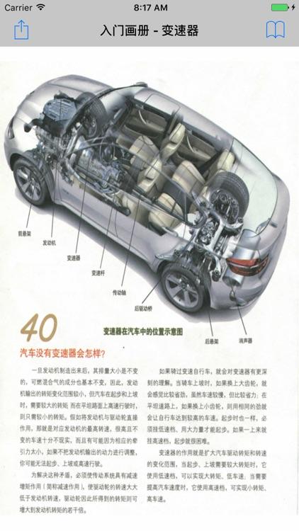 Car novice book screenshot-3