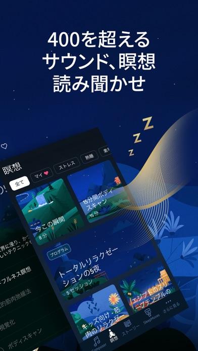 Relax Melodies: 眠りのためのサウンド ScreenShot1