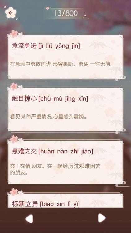 成语消消闯关 - 疯狂成语拼字益智小游戏 screenshot-5
