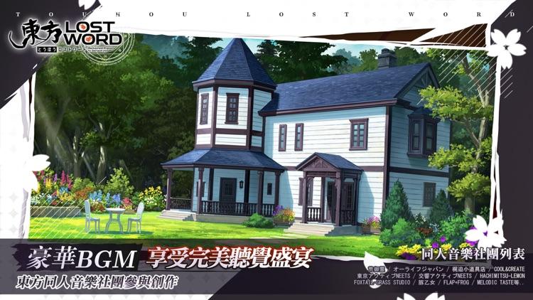 東方LostWord screenshot-4