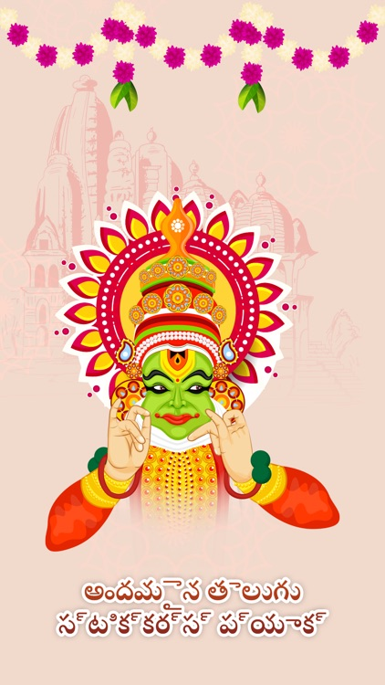 Telugu Sticker Packs