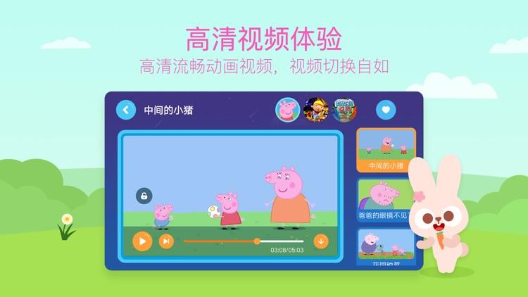 儿歌多多动画屋-小猪佩奇正版授权 screenshot-3
